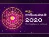 உங்க ராசிக்கு 2020 ஆம் ஆண்டு எப்படி இருக்கும்-ன்னு தெரிஞ்சுக்கணுமா? அப்ப இத படிங்க...