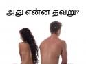 இந்த ஒரு தவறை திருத்திக் கொண்டால், தாம்பத்திய உறவில் சிறந்து செயல்பட முடியும்!