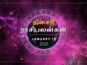 இன்றைய ராசிப்பலன் (18.01.2021): இன்னைக்கு இந்த ராசிக்காரங்க வாயை திறக்காம இருக்குறது நல்லது…