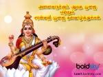 ஆயுத மற்றும் சரஸ்வதி பூஜைக்கு உங்களுக்கு பிடிச்சவங்களுக்கு இத அனுப்புனா கண்டிப்பா சந்தோஷப்படு வாங்க!