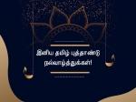 இந்த தமிழ் புத்தாண்டுக்கு உங்க நண்பர்கள் மற்றும் உறவினர்களிடம் இத சொல்ல மறந்துடாதீங்க...!