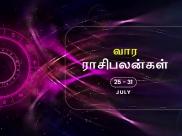 Weekly Horoscope: வார ராசிபலன் (25.07.2021 - 31.07.2021) - இந்த வாரம் உறவுகளுடன் மனகசப்பு ஏற்படக்கூடும்…