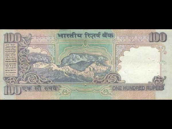 100 ரூபாய் தாள்!