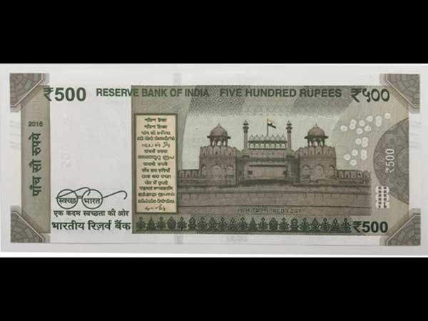 புது 500 ரூபாய் தாள்!