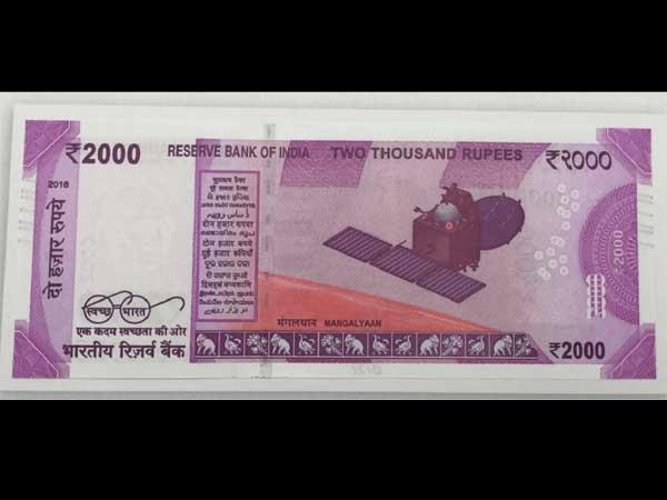 2000 ரூபாய் தாள்!
