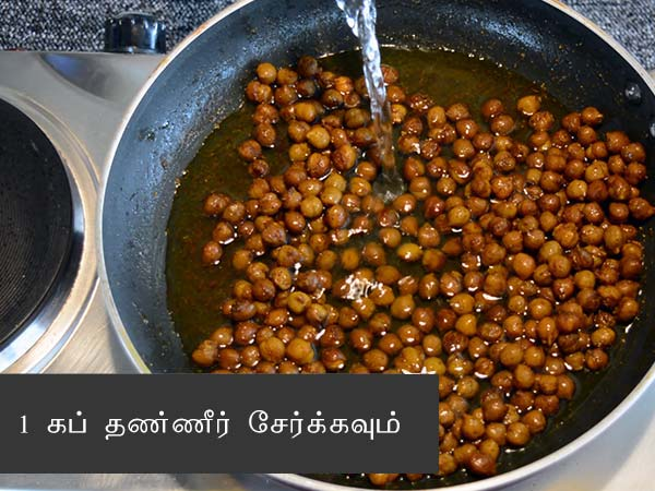 Black Chana Recipe