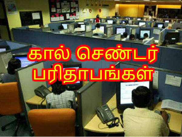 Secret Confessions From People Who Work At Call Centers!