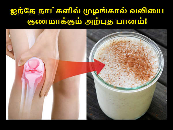Consume This Powerful Smoothie in 5 Days to Get Rid of Your Joint and Knee Pain Forever!