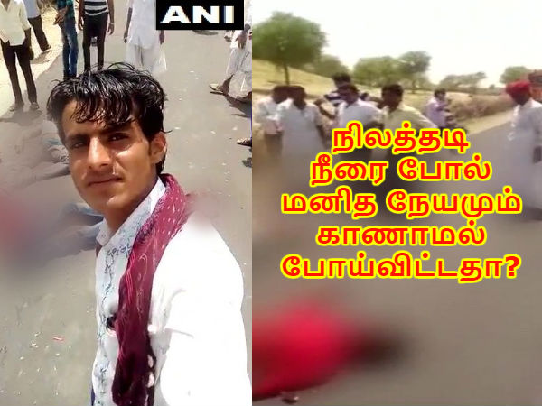 Rajasthan Man Takes Selfie With Dying Road Accident Victims!