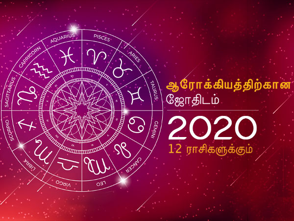Health Horoscope 2020 For 12 Zodiac Signs