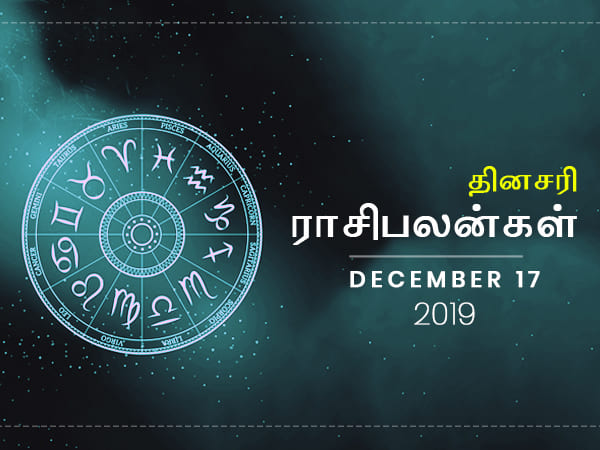 Daily Horoscope For 17th December 2019 Tuesday In Tamil
