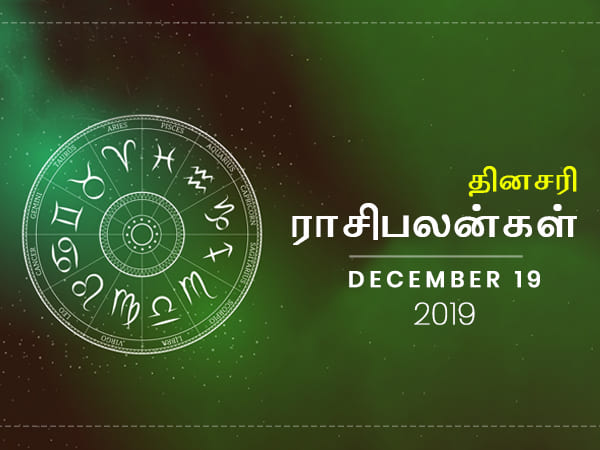 Daily Horoscope For 19th December 2019 Thursday In Tamil