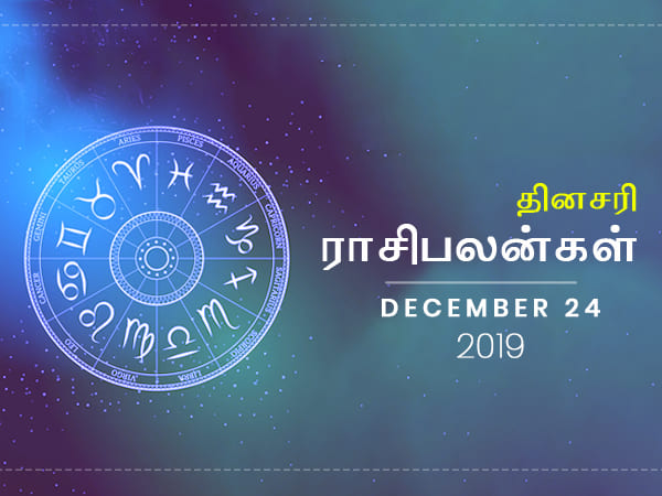 daily-horoscope-for-24th-december-2019-tuesday-in-tamil