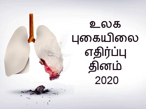 உலக புகையிலை எதிர்ப்பு தினம் 2020: புகைப்பிடிப்பதால் ஒருவருக்கு வரக்கூடிய அபாயகரமான நோய்கள்!