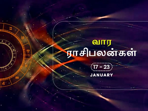 Weekly Horoscope: 17th January 2021 To 23rd January 2021 In Tamil