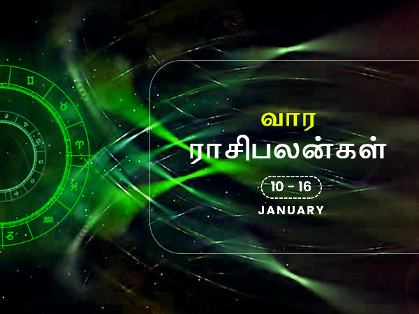 Weekly Horoscope: 10th January 2021 To 16th January 2021 In Tamil
