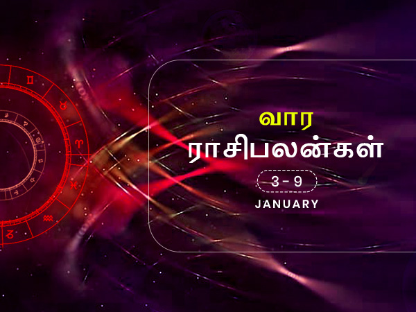 Weekly Horoscope: 03rd January 2021 To 09th January 2021 In Tamil