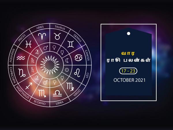 வார ராசிபலன் (17.10.2021 - 23.10.2021) - இந்த வாரம் தேவைக்கு அதிகமாக செலவு செய்ய வேண்டாம்...