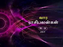 வார ராசிபலன் (25.07.2021 - 31.07.2021) - இந்த வாரம் உறவுகளுடன் மனகசப்பு ஏற்படக்கூடும்…