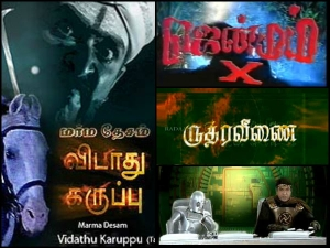 Serial S That Made Our Childhood Best