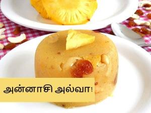 Navratri Special Pineapple Sheera Recipe Pineapple Halwa