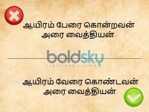 Known Tamil Proverbs It S Unknown Original Version