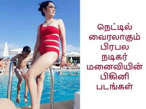 Sanjay Dutt Wife Manyata Dutt Bikini Photo Gone Viral Internet