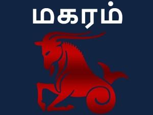Maharam Rasi Vilambi Tamil New Year Horoscope