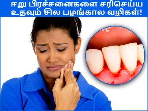 Home Remedies To Treat Sore Gums