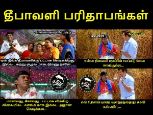 Diwali Paridhabangal Funny Memes