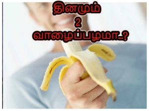 What Will Happen To Your Body If You Eat 2 Bananas Everyday For 1 Month