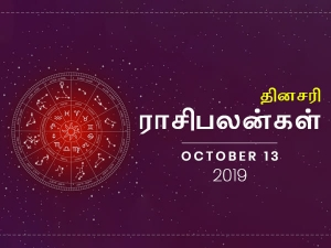 Daily Horoscope For 13th October 2019 Sunday