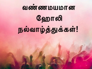 Happy Holi Wishes Images Quotes And Whatsapp Facebook Status Messages In Tamil