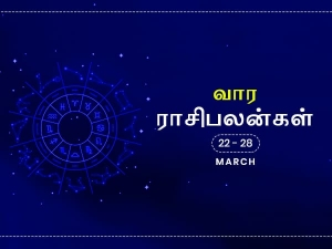 Weekly Horoscope For 22nd March 2020 To 28th March 2020 In Tamil