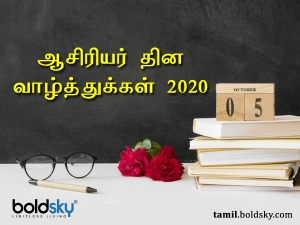 Teacher S Day Wishes Quotes Images Whatsapp Status Messages In Tamil