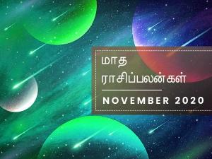 November 2020 Monthly Horoscope In Tamil