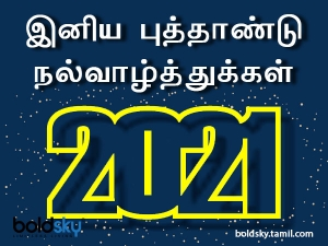 Happy New Year 2021 New Year Wishes Messages Images Whatsapp Status And Facebook Status In Tamil