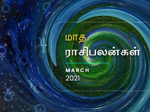 Monthly Horoscope For March 2021 In Tamil