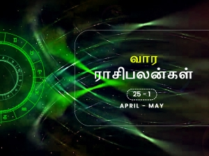 Weekly Horoscope For 25th April 2021 To 1st May 2021 In Tamil